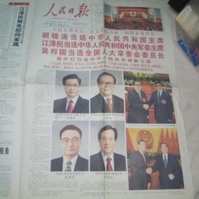 人民日报30元包邮。2003年3月16