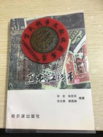 黑龙江钱币