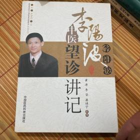 李阳波中医望诊讲记