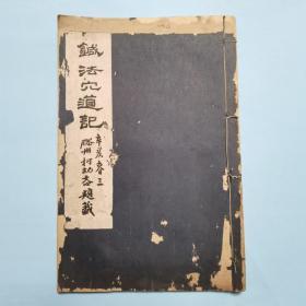 针法穴道记 中华民国二十五年