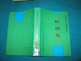 云南省红河哈尼族彝族自治州财政志