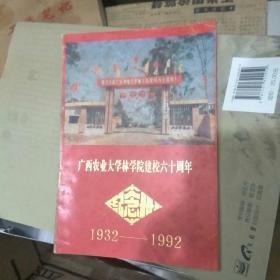 广西农业大学林学院建校六十周年纪念册(1932-1992)