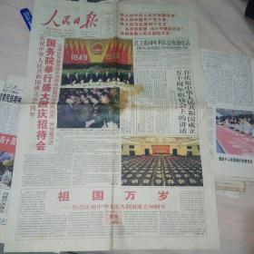 人民日报1999年10月1日
