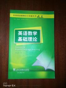 英语教学基础理论G