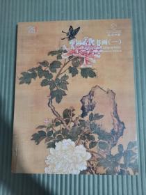 嘉德四季第50期迎春拍卖会: 中国古代书画(一)...