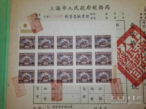 1952年上海印花税票100圆样票