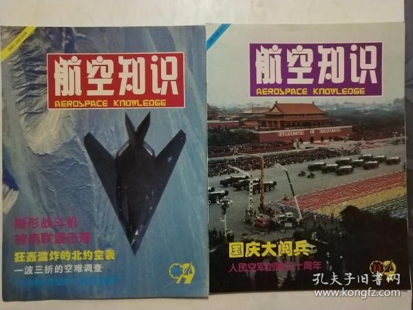 航空知识,1999年3,11 共两本