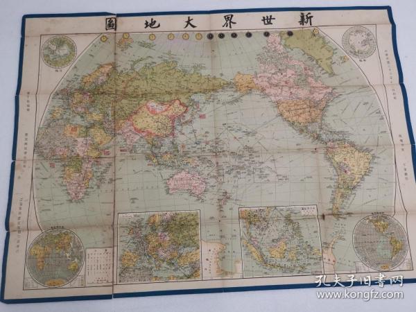 新世界大地图(中华民国三十六年十二月初版)