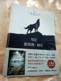 狼图腾·剧作(2015一版一印)