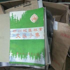 柳州地区林业文艺小集