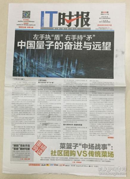 IT时报  2020年 12月11日出版 本期16版 第835期 邮发代号:3-74