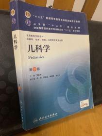 儿科学(第8版) /王卫平 人民卫生出版社