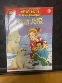 巡航北极 /[美]乔安娜·柯尔(Joanna 贵州人民出版社