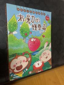 张秋生小巴掌经典童话:有魔力的怪草莓(注音版), /张秋生 浙?