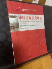 中国近现代史纲要(03708)(2015年版) /李捷;王顺生 高等教育