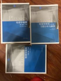 物理学教程(第3版 上下册)和 习题分析与解答 /马文蔚、周雨青?