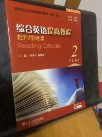 综合英语提高教程:批判性阅读2(学生用书) /秦秀白、蒋静仪 上