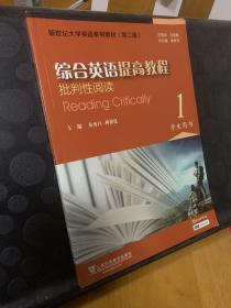 综合英语提高教程:批判性阅读1(学生用书) /秦秀白、蒋静仪 上