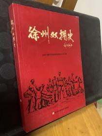 徐州双拥史 /编写组 中共中央党校出版社