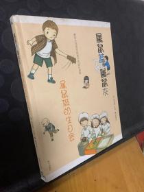 属鼠班的生日会 /朱自强;左伟文;甜果实图 明天出版社