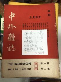 中外杂志 第1-22卷 114册