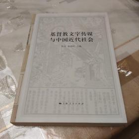 基督教文字传媒与中国近代社会