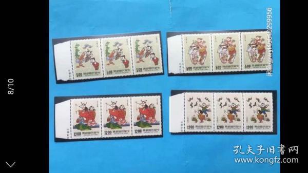 台湾早期30年前邮票!台湾吉祥三连带厂铭邮票,原胶新票上品,底无薄裂折,邮局挂号信发货