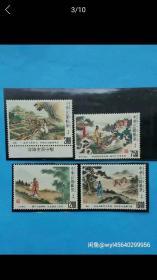 台湾早期30年前邮票!台湾楚辞带厂铭邮票,原胶新票上品,底无薄裂折,邮局挂号信发货