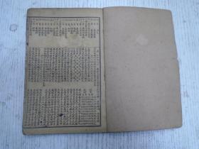 《新镌历法便览象吉备要通书》卷之十一(六十年吉凶神)