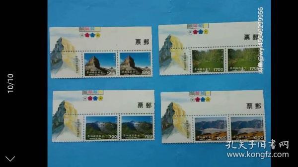 台湾早期30年前邮票!台湾地貌双连带厂铭邮票,原胶新票上品,底无薄裂折,邮局挂号信发货