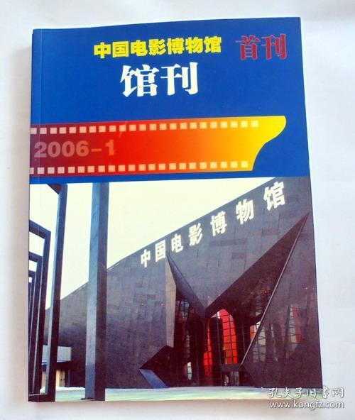 中国电影博物馆馆刊 首刊 ( 2006年1期)