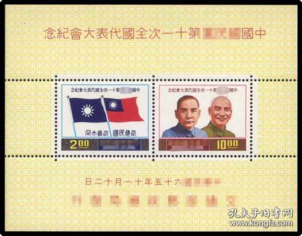 纪161 十一大 纪念邮票小全张 1976年  原胶全品