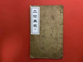 木刻板《二论典故》卷三,一册