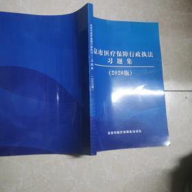 北京市医疗保障行政执法习题集。2020