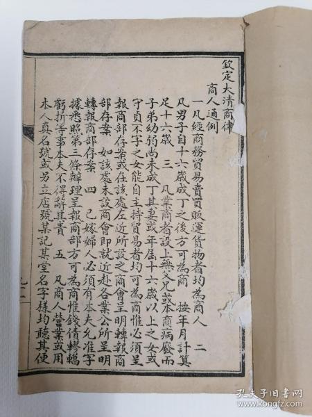 LX少见的石印古籍《钦定大清商律》不分卷单册全。