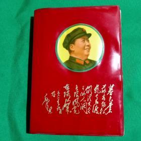 毛主席诗词(注释)/1968年红卫兵新师大师/有背景、有手迹、有图片、32开红塑彩印