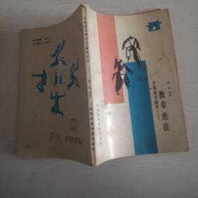 少林武艺精华——擒拿绝技