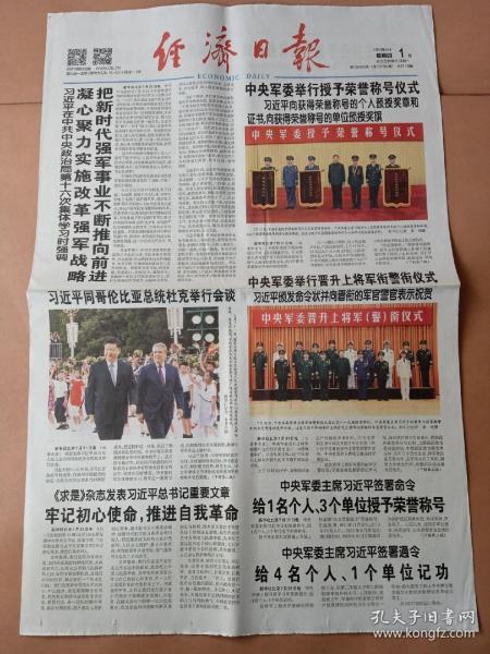 经济日报 2019年8月1日1-8版