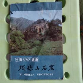 须弥山石窟