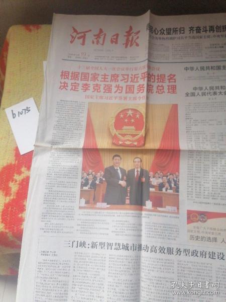 2018.3月19日河南日报