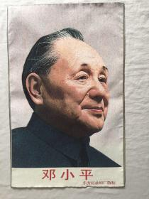 邓小平文革刺绣织锦绣丝织画红色收藏画