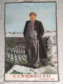 毛主席在浙江农村文革刺绣织锦绣