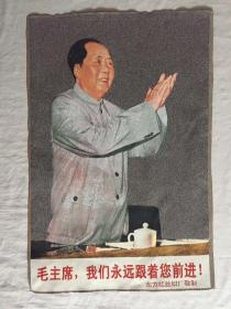 毛主席鼓掌文革刺绣织锦绣红色收藏
