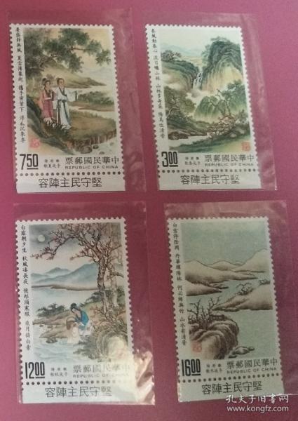 台湾1990年 专279乐府诗邮票 带口号边 原胶全品 4全新 全品
