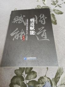 将道赋能:中国式职业化管理GPS+DNA (作者签名赠书)