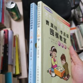 韩国围棋畅销书系列:曹薰铉和李昌镐围棋教室(入门篇)(上下全两册)