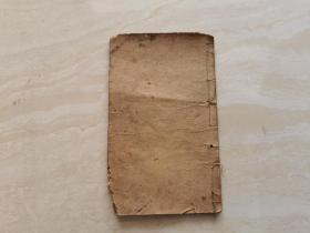 石印线装说唱本(绣像桃花记鼓词)卷四  品相如图