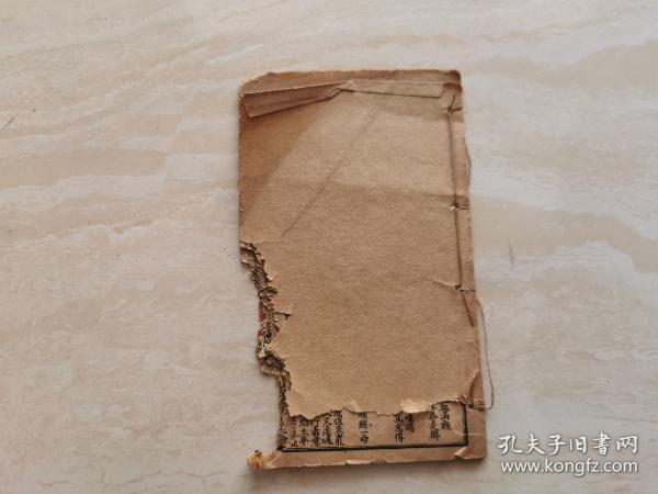 民国石印线装说唱本 鼓词(绘图黄河套)卷三  品相如图