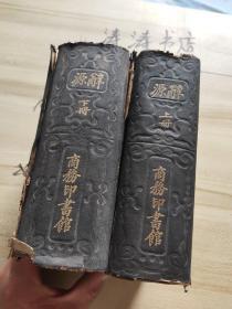 辞源 上下册  民国二十二年