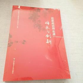 思想政治理论课传承与创新(未拆封) [A16K----20]